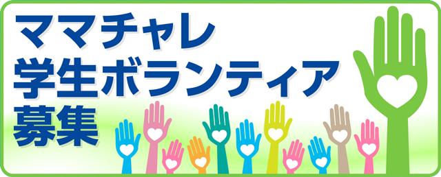 ママチャレ2018学生ボランティア募集